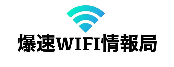 爆速wifi情報局