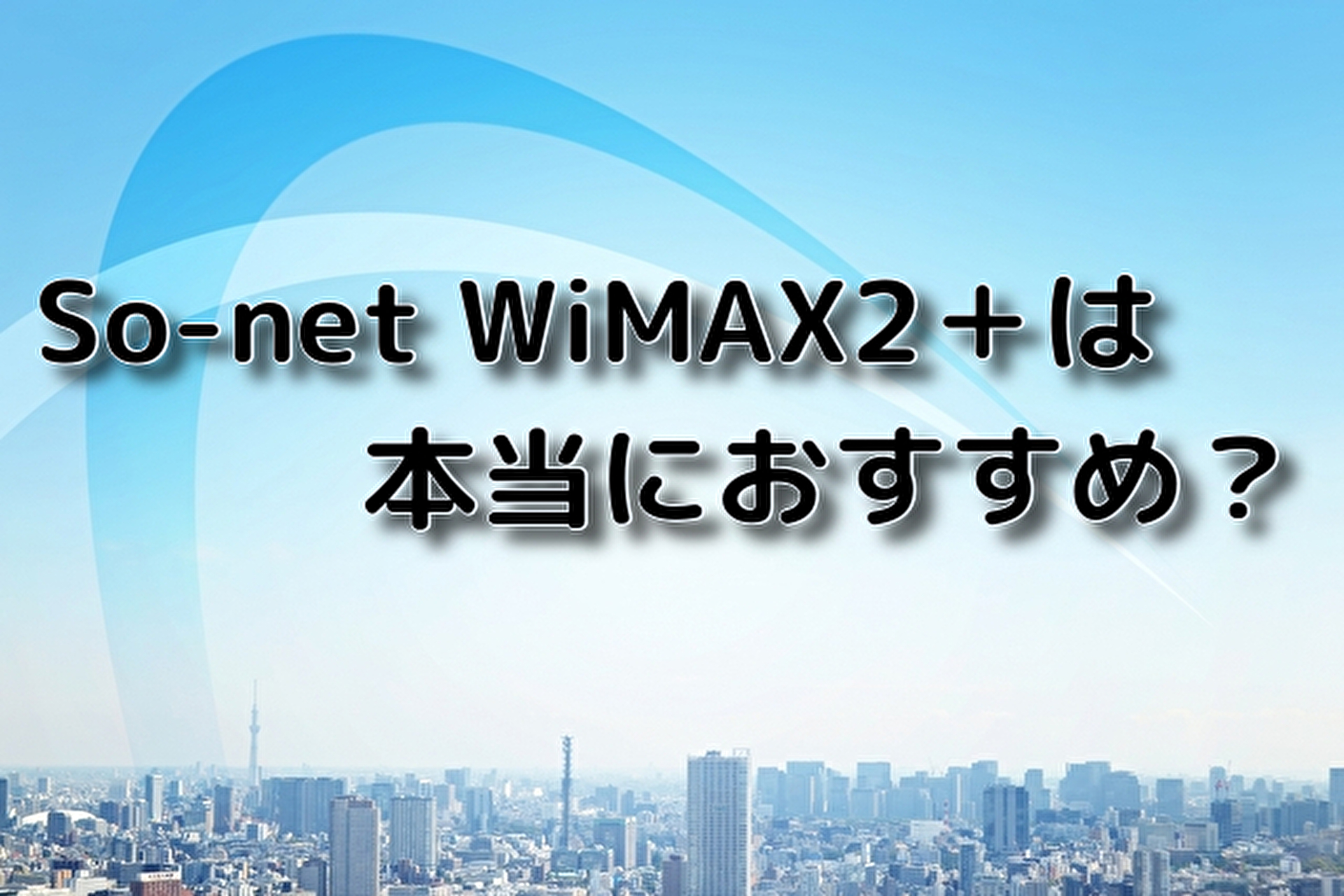 so-net WiMAX2plus Reviews