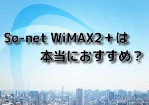 so-net WiMAX2plus Reviews